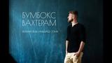 Бумбокс Вахтерам (RSL cover)