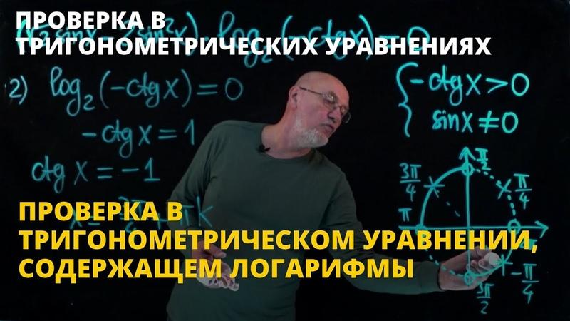 Проверка в тригонометрическом уравнении c логарифмами | Проверка в тригонометрических уравнениях