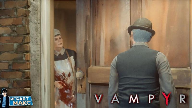 Vampyr - ДОРОГА В УАЙТЧЕПЕЛ 5