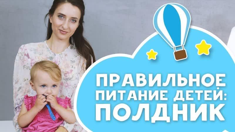 Правильное питание детей: ИДЕИ ДЛЯ ПОЛДНИКА [Любящие мамы]