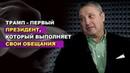 Гари Юрий Табах: Люди, которые не умеют обрабатывать информацию, превращаются в социалистов