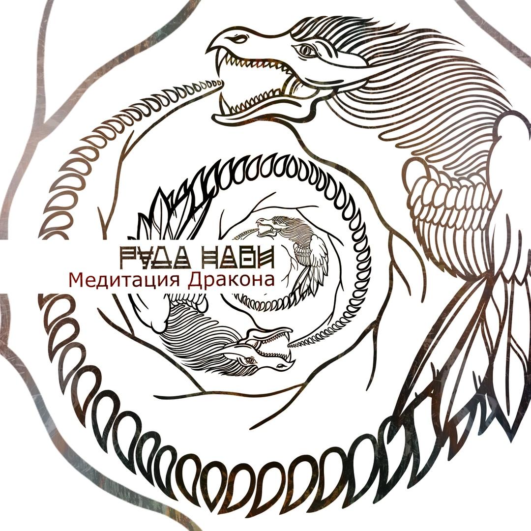 Руда Нави - Медитация Дракона 2018г