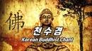 The Most Powerful Buddhist Walking Meditation Music - Remove All Negative Energy 천수경/千手経