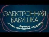 Электронная бабушка (1985). Детский фильм, советская фантастика