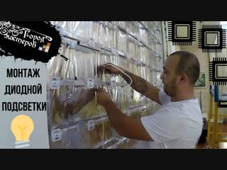 Монтаж оникса на стену: подготовка каркаса и монтаж диодной подсветки