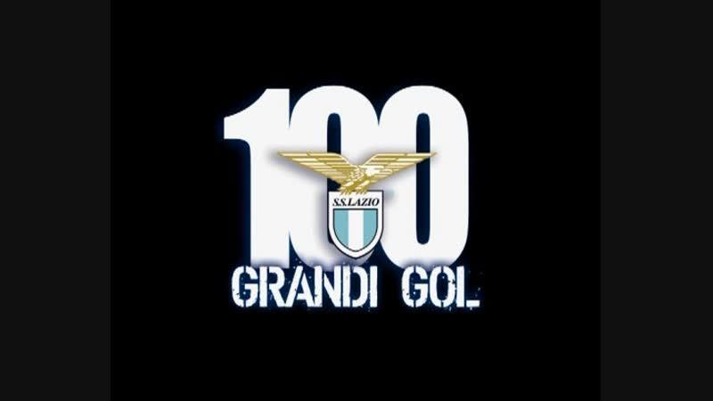 Lazio - 100 Grandi Gol Лацио - 100 Лучших Голов