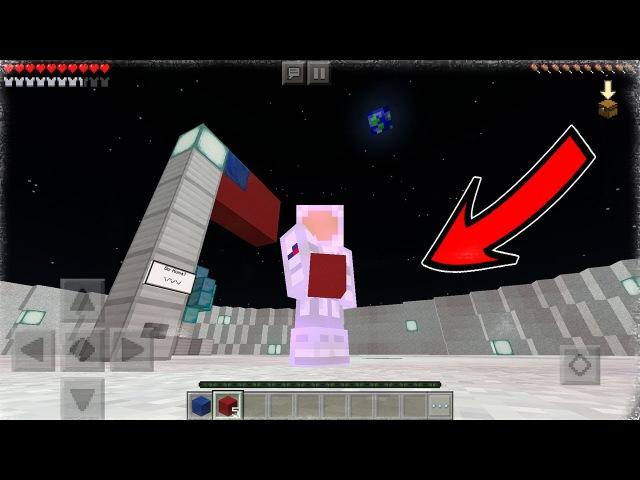Как ПОЛЕТЕТЬ НА ЛУНУ в Minecraft PE 1.2.1 - (БЕЗ АДДОНОВ И МОДОВ)