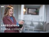 Развод 2 сезон | Divorce | Трейлер
