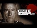 Криминальный авторитет Лёня Макинтош - Интервью