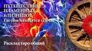ПУТЕШЕСТВИЕ ПЛАМЕННЫХ БЛИЗНЕЦОВ 12/12 - общий расклад таро