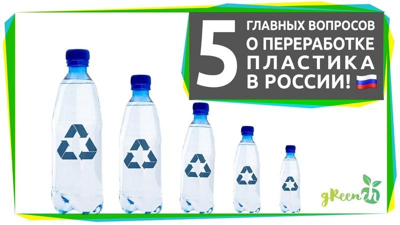 Существуют ли и как устроены заводы по переработке пластика в России?