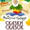 "Дмитрий Гайдук ""Сказки Сказок"" вечер 3"