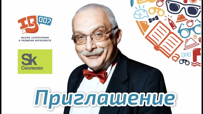 Александр Друзь IQ007