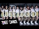 프리스틴 PRISTIN 위우 WEE WOO Dance Cover 데프댄스스쿨 수강생 월평가 최신가요 방송댄스 defdance