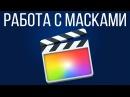 Монтаж видео в FCPX. Работа с масками в Final Cut Pro X