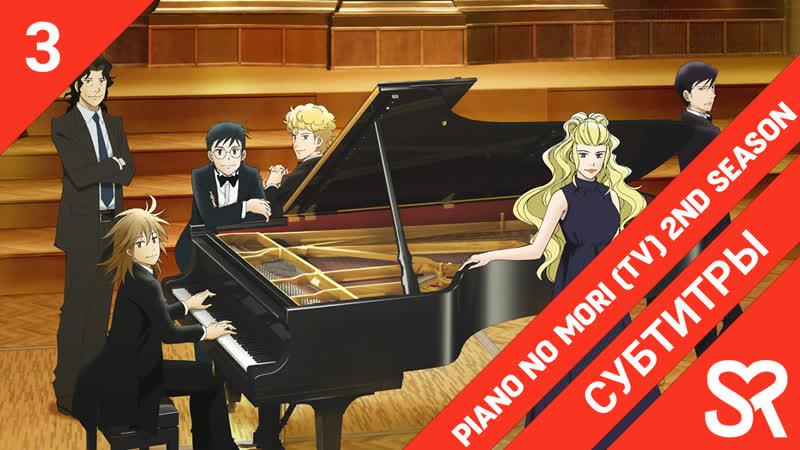 субтитры 3 серия Piano no Mori TV 2nd Season Рояль в лесу 2 by Niki zhenya1729 SovetRomantica