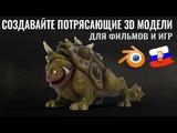 Создавайте крутые 3D модели для фильмов и игр