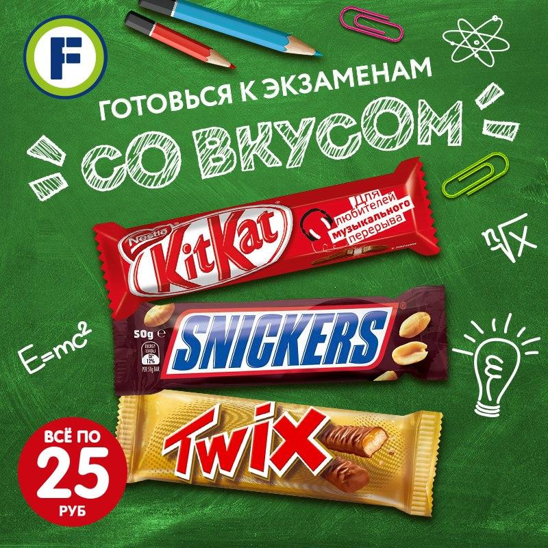 Шоколадные батончики KitKat по выгодным ценам в Фикс Прайс