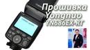 Прошивка вспышки Yongnuo YN686EX RT