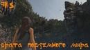 Shadow of the Tomb Raider Прохождение Врата подземного мира 5