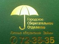Городское Сберегательное-Отделение, 1 апреля 1999, Иркутск, id178860291