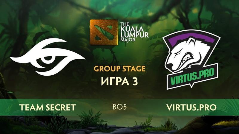 Team Secret vs Virtus.pro (карта 3), The Kuala Lumpur Major   Плей-офф