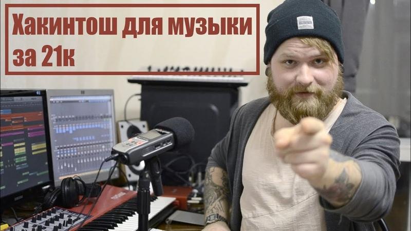 Хакинтош для музыки за 21к рублей