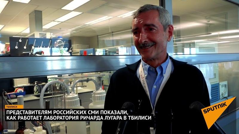 Лаборатория Лугара в Тбилиси широко распахнула двери российскому