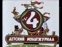 Весёлая карусель - Выпуск 4 | Советские мультфильмы для детей