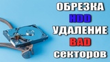 Обрезка HDD и удаление BAD битых секторов Trim HDD and remove BAD sectors