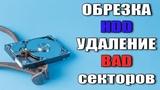 Обрезка HDD и удаление BAD битых секторов Trim HDD and remove BAD sectors