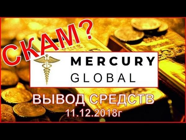 Меркурий Глобал СКАМ? Отзыв участника 11.12.2018