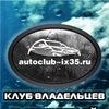 Клуб Hyundai ix35 (Хендай их35)