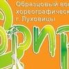 """Вокально-хореографический ансамбль """"Сюрприз"""""""