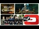 Розыгрыш игр для Steam: Iesabel, Sixtieth Kilometer, House of Caravan / РЕЗУЛЬТАТЫ