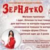 "Магазин ""Зернятко"" в м. Вишневому"