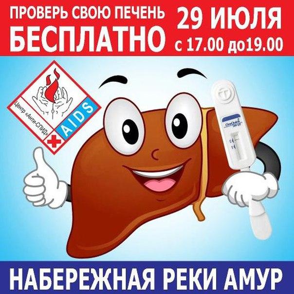 29 июля пройдет акция: Всемирный день борьбы с гепатитом