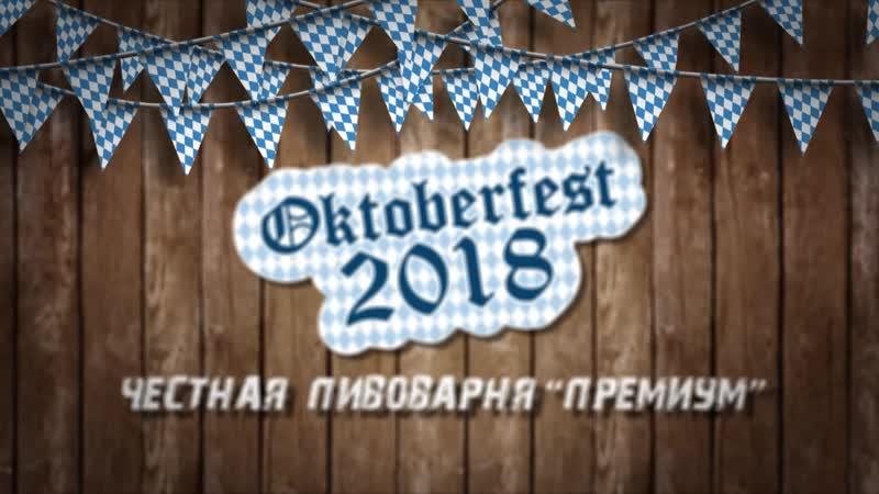 Честная пивоварня Премиум Oktoberfest 2018