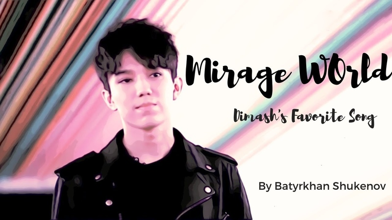 [Eng Sub]Dimashs favorite song- Mirage WorldСағым дүние