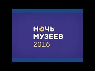 Ночь в музее 2016 видео