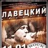 11 января, Алексей Лавецкий в Rock Cafe