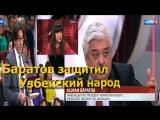 Вернуться из рабства: Баратов защитил Узбекский народ