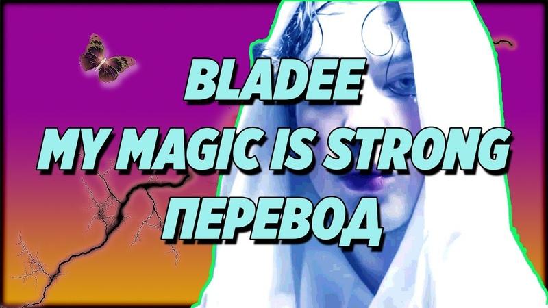 Bladee - My Magic Is Strong ( RUS SUB / ПЕРЕВОД / СУБТИТРЫ / НА РУССКОМ )