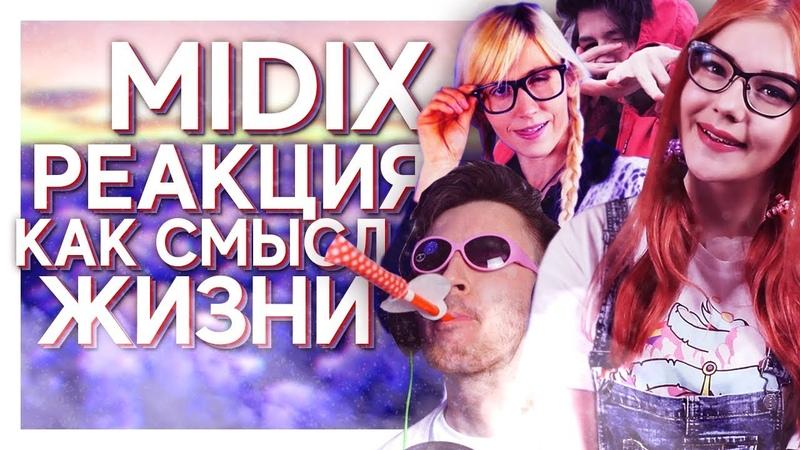 MIDIX - РЕАКЦИЯ КАК СМЫСЛ ЖИЗНИ