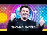 Thomas Anders (Дискотека 80-х 2013)