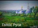 Голос Руси Андрей Звонарь. Читает Виктор Золотоног