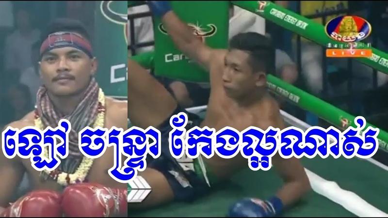 04/11/2018 ឡៅ ចន្ទ្រា, Lao Chantrea vs Phusarngyai(Thai), Bayon Kun Khmer