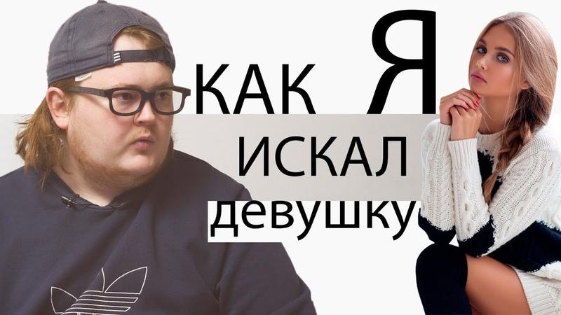 КАК Я - ИСКАЛ ДЕВУШКУ