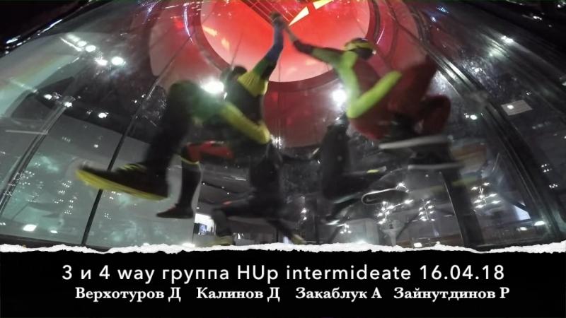 16.04.18 Аэродинамика 3 и 4way