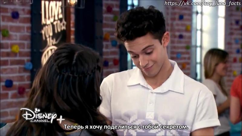 «Soy Luna 2» - разговор Маттео и Луны (45 серия).